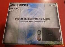 デジタルTVチューナー|MITSUBISHI