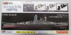 船・潜水艦 TAKARA