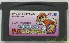ゲームボーイアドバンスソフト ATLUS