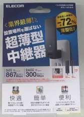 無線LAN中継機|ELECOM