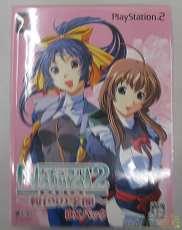 プレイステーション2ソフト|角川書店