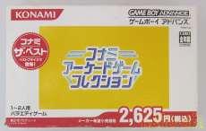 ゲームボーイアドバンスソフト KONAMI