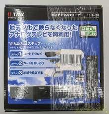 地デジチューナー付き液晶ディスプレイ|TMY