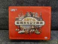人生ゲーム|TAKARA