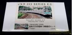 TTK9001 国鉄203系電車10両編成