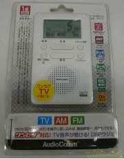ポケットラジオ|OHM ELECTRIC