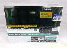 オンダッシュ液晶テレビ・モニター|CELLSTAR
