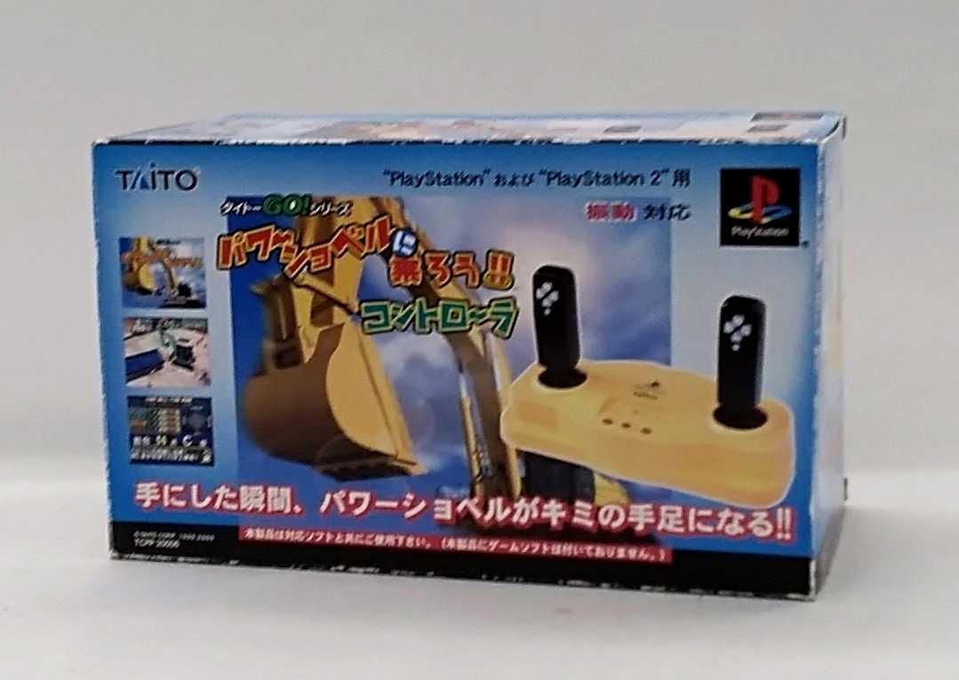 パワーショベルに乗ろう!!コントローラ TAITO