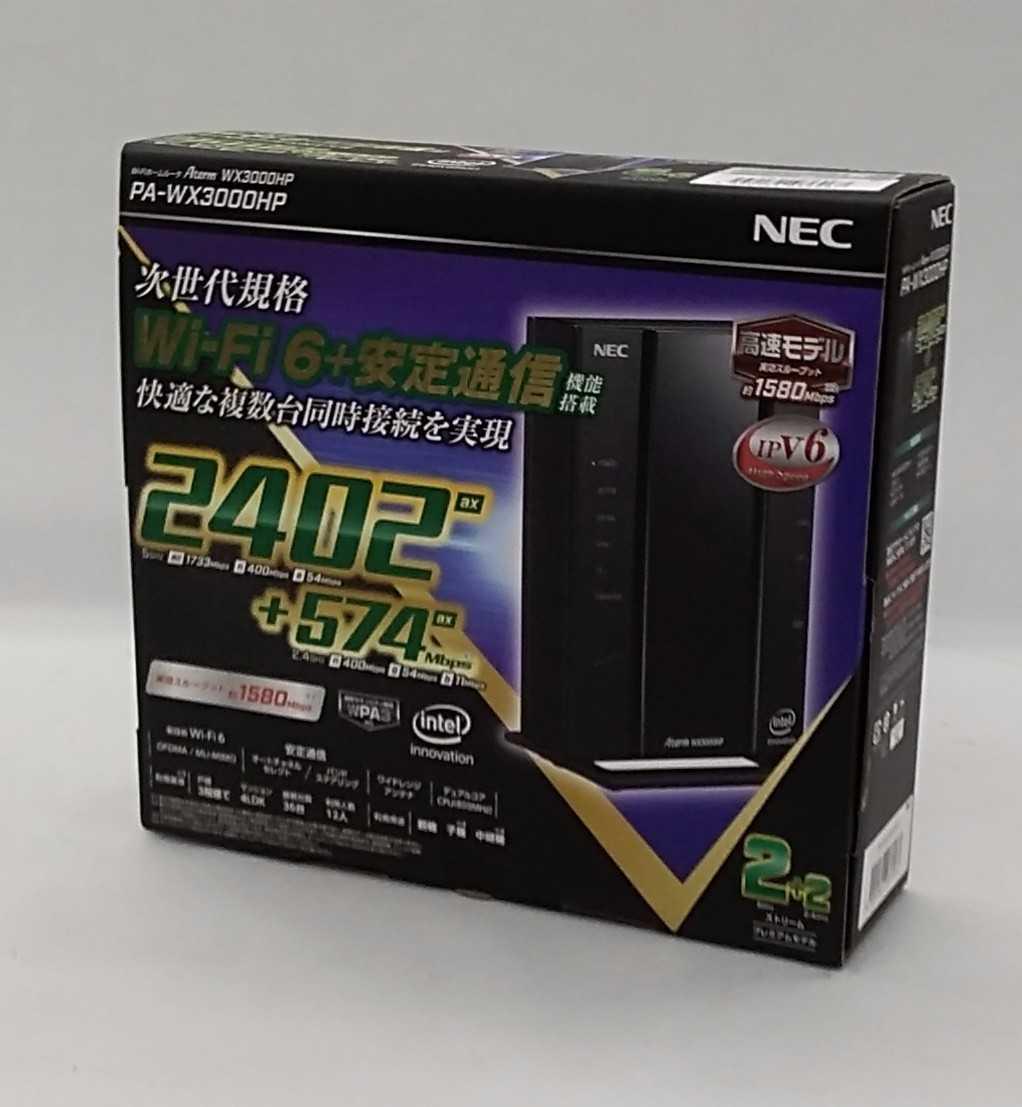 ルーター|NEC