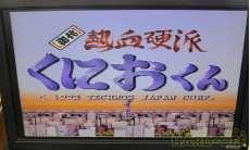 スーパーファミコンソフト|TECHNOS