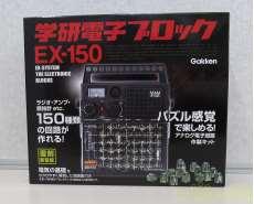 学研電子ブロック|GAKKEN