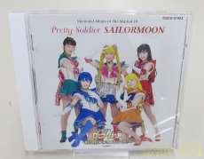 ミュージカル美少女戦士セーラームーン メモリアルアルバム10|NIPPON COLUMBIA