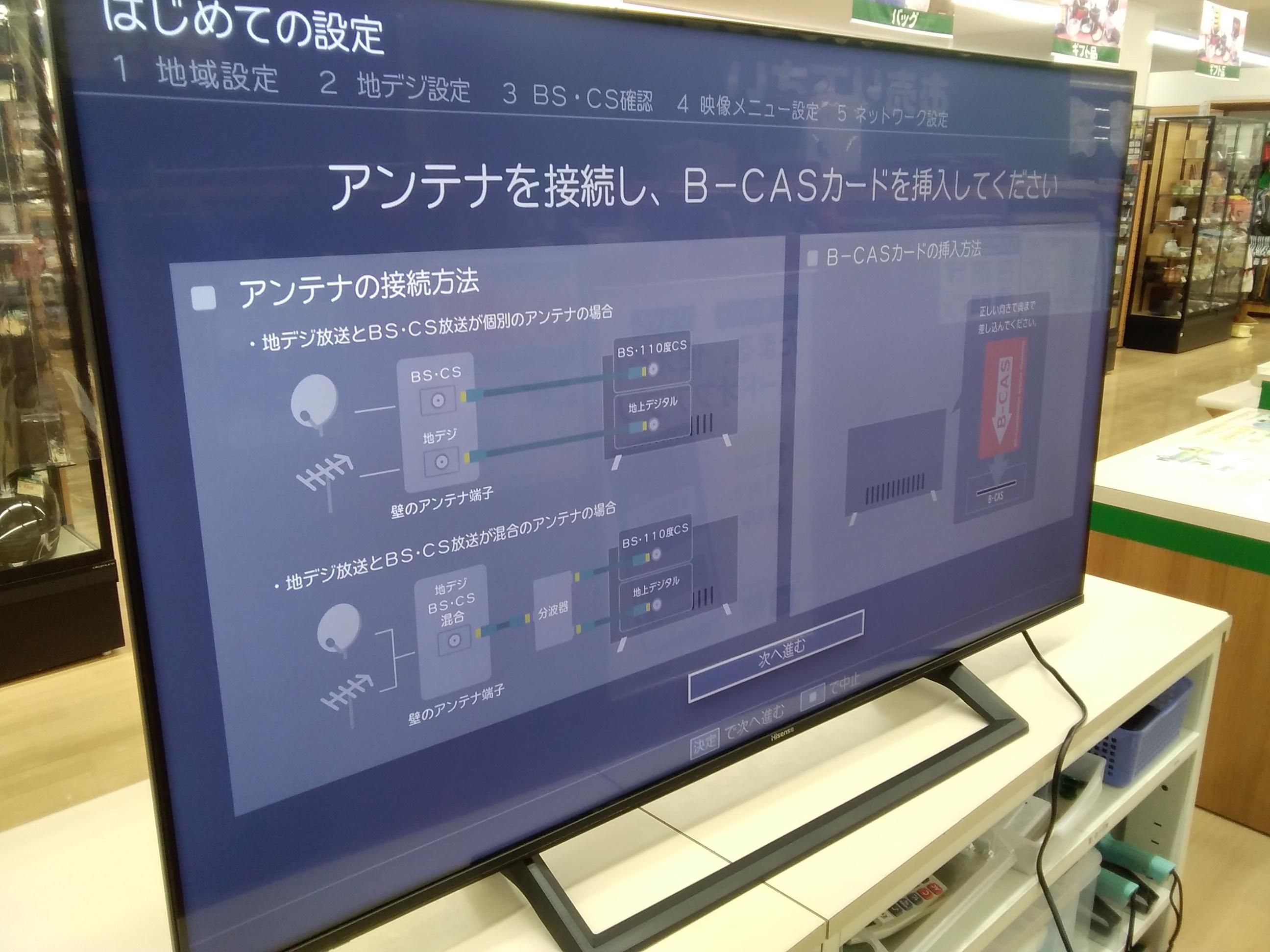 50インチ液晶テレビ|HISENSE