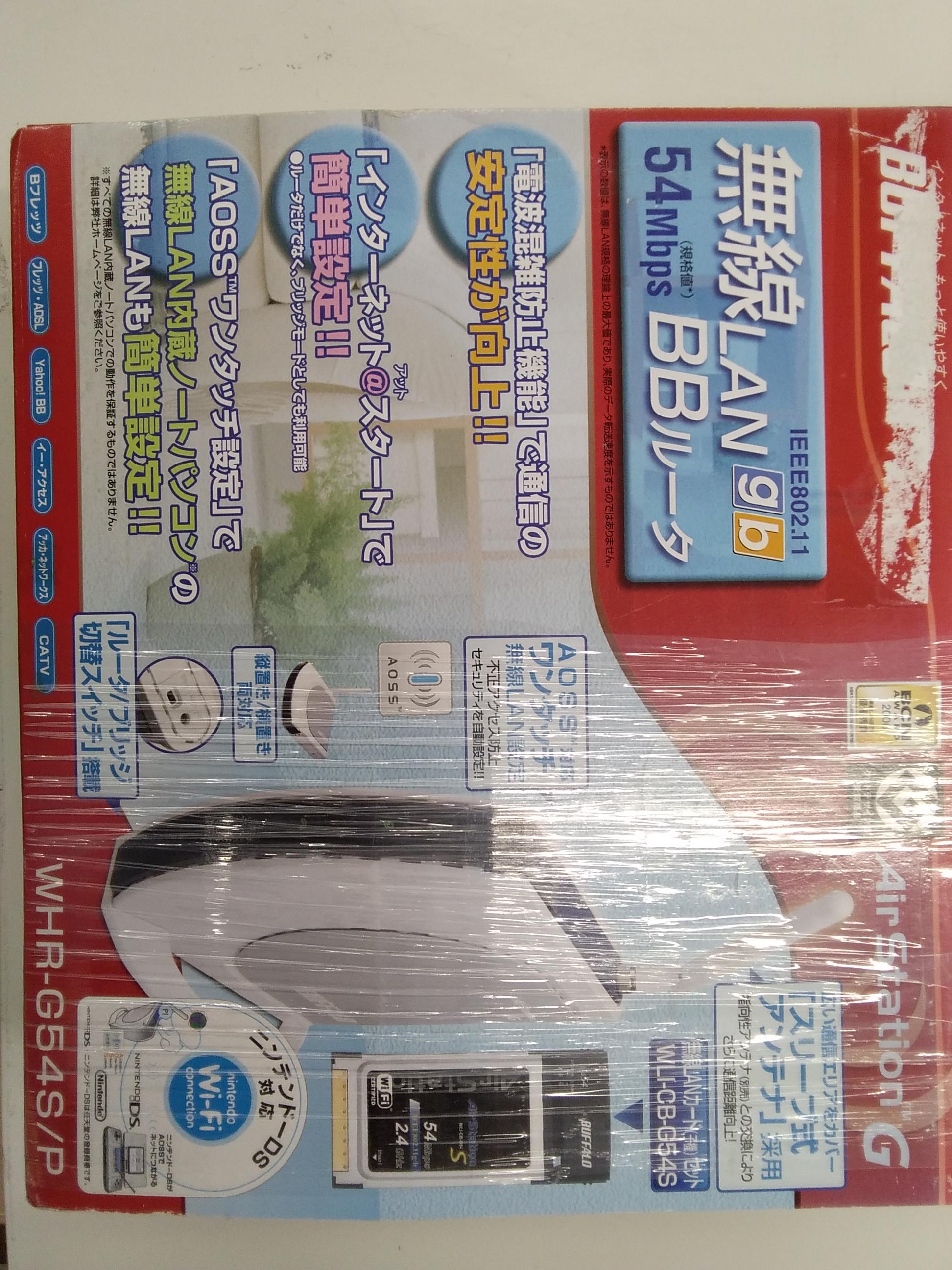 G/B対応無線LANルーター子機セット|BUFFALO