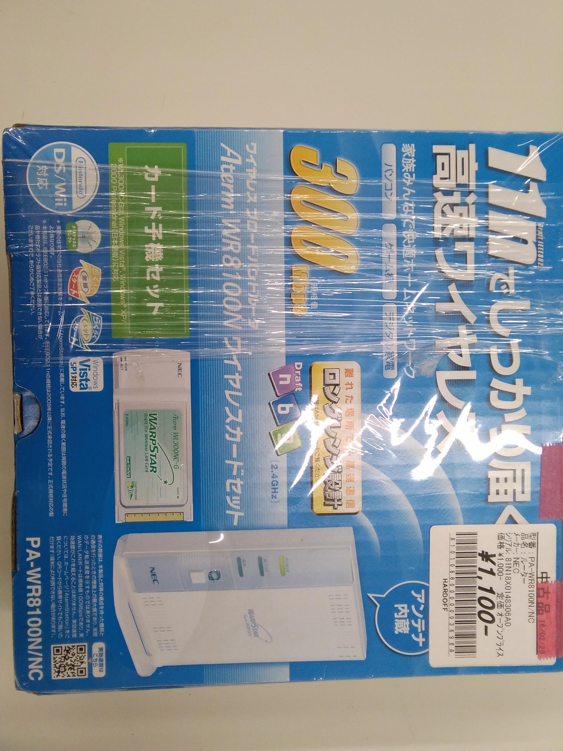 無線ルーター+子機セット|NEC