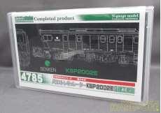 【未使用】バラストレギュレーターKSP2002E 仙建工業色|GREEN MAX