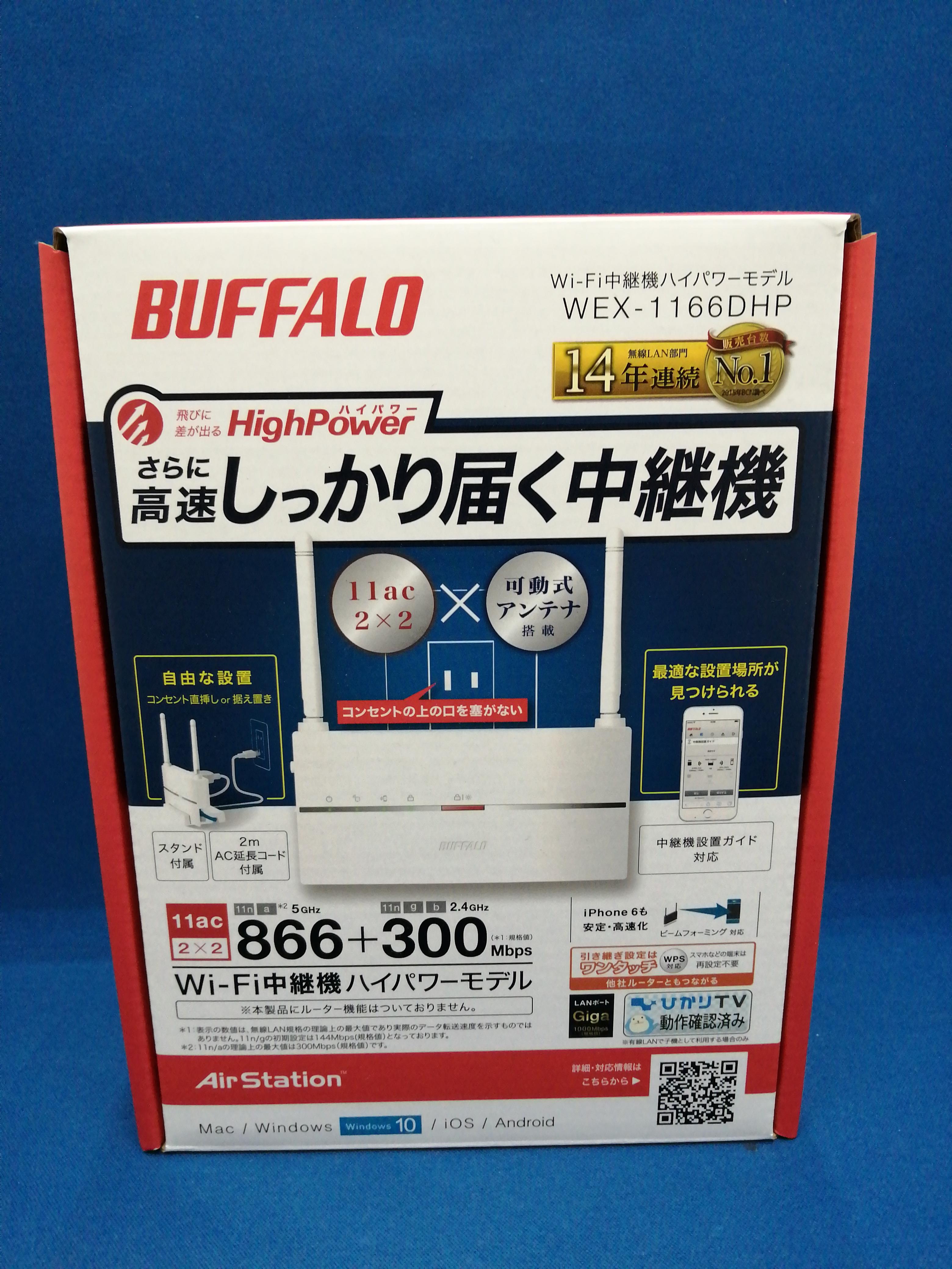 中継機|BUFFALO