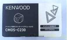 リアビューカメラ|KENWOOD