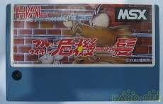 MSXソフト