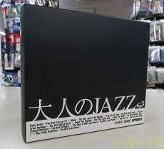 大人のJAZZ(DCU-2141/50)|Universal Music