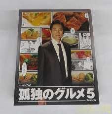 孤独のグルメ SEASON5 テレビ東京