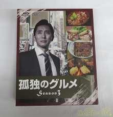 孤独のグルメ SEASON3 テレビ東京