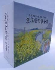 由紀さおり・安田祥子が唄う-愛唱歌全集- EMI MUSIC JAPAN