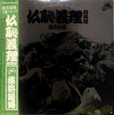 横浜銀蝿/仏恥義理・蹉蝿怒|KING RECORD