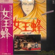 女王蜂 オリジナルサウンドトラック|東宝レコード