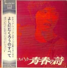 吉田拓郎/青春の詩 エレック