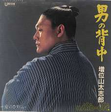 増位山太志郎/男の背中|AUDIO UNION