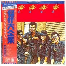 ダウン・タウン・ブギウギ・バンド/傑作大全集|TOSHIBA EMI