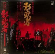 影武者 オリジナルサウンドトラック|日本コロムビア