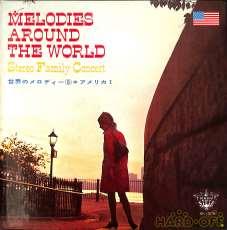 世界のメロディー3 アメリカI|その他ブランド