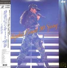工藤静香/静香のコンサート'90春