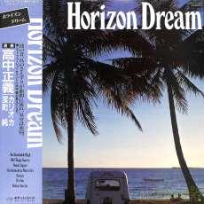 高中正義/Horizon Dream