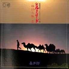 喜多郎/シルクロード 絲綢之路 2