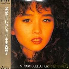 本田美奈子/美奈子コレクション|TOSHIBA EMI