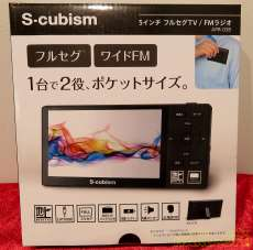 5インチ|S-CUBISM