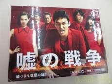 嘘の戦争DVD BOX|TCエンターテインメント