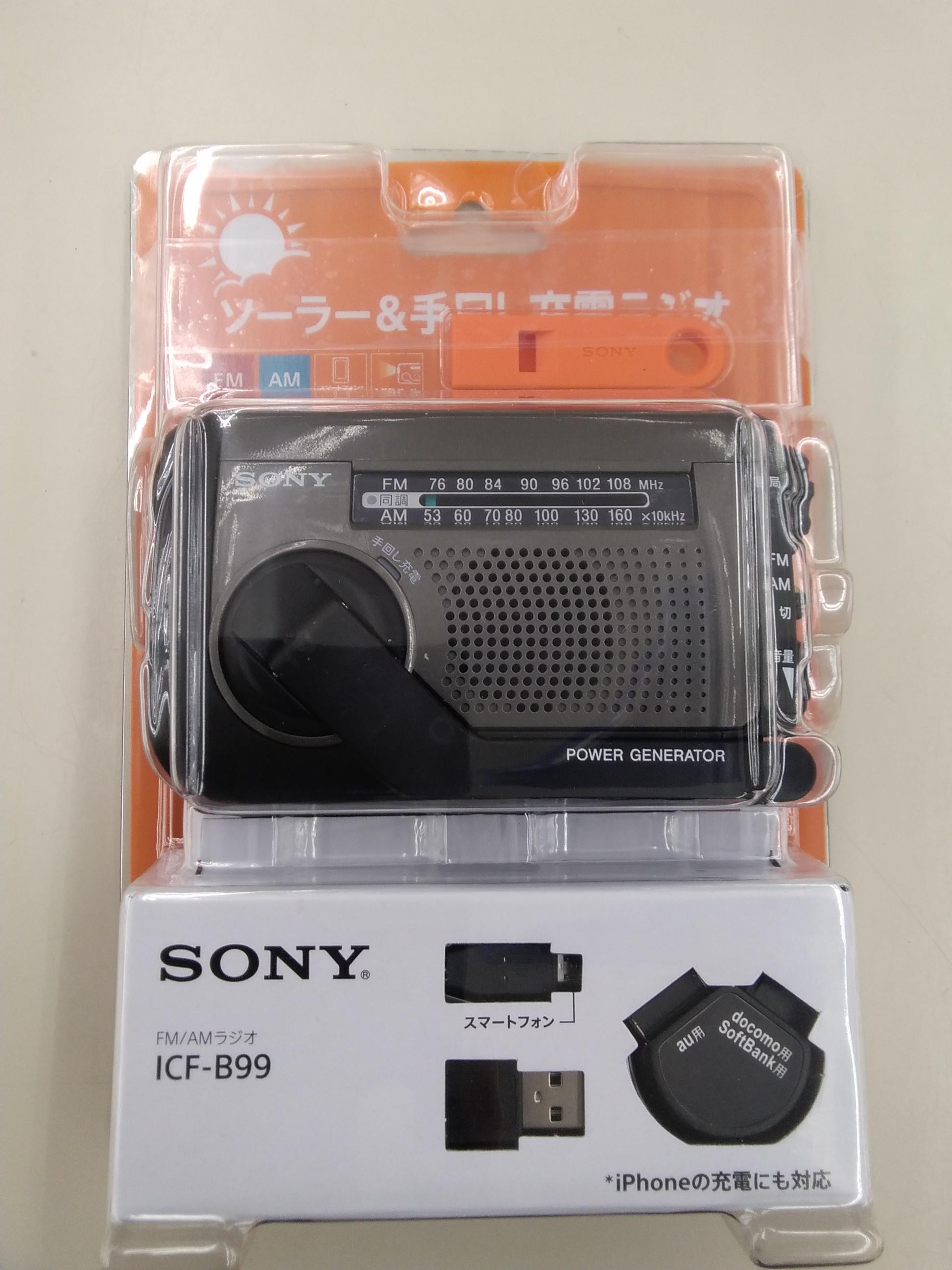 手回し充電ラジオ/SONY ICF-B99|SONY