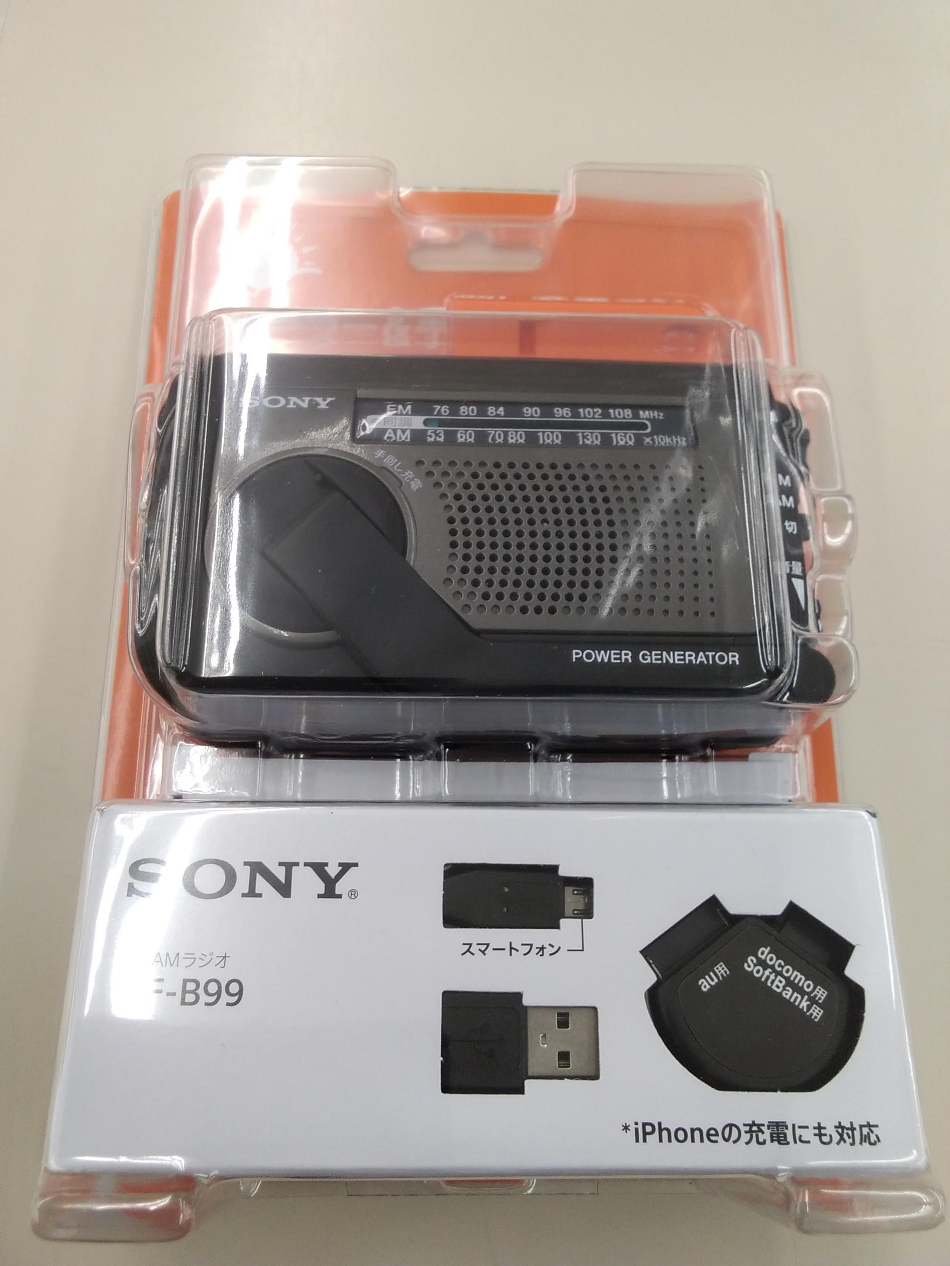 手回し充電ラジオ/ICF-B99|SONY