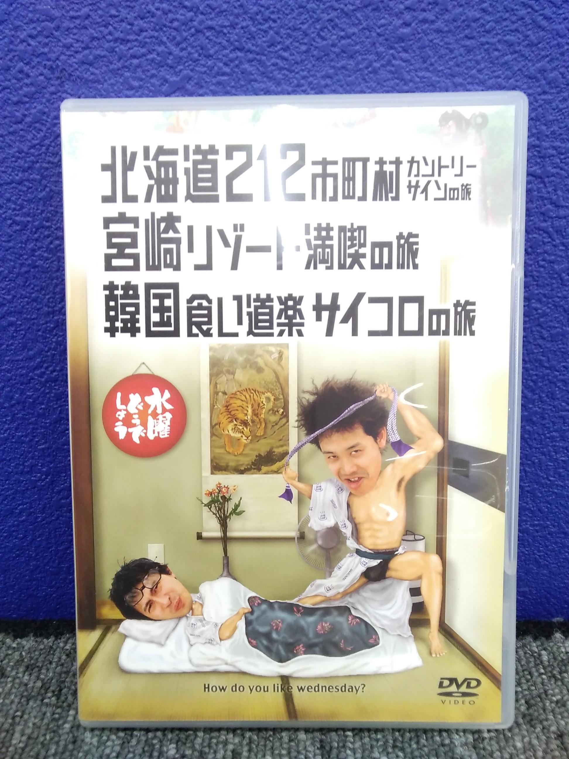 水曜どうでしょう 第5弾|HTB 北海道テレビ