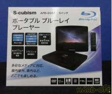 ポータブルブルーレイプレーヤー|S-CUBISM