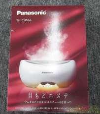 目元用エステマシン|PANASONIC