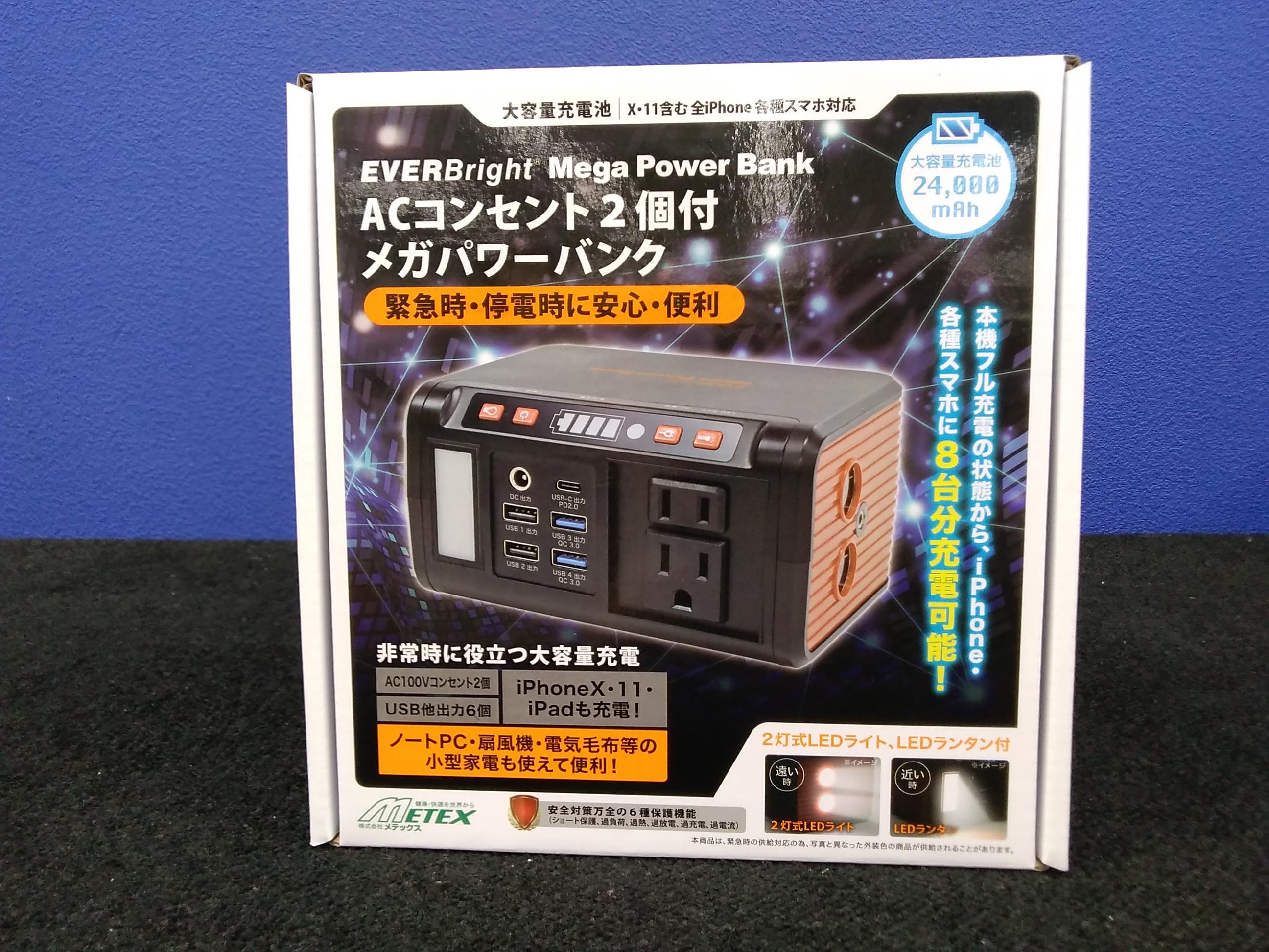 災害・停電・台風・アウトドア・スマホ充電など!|METEX