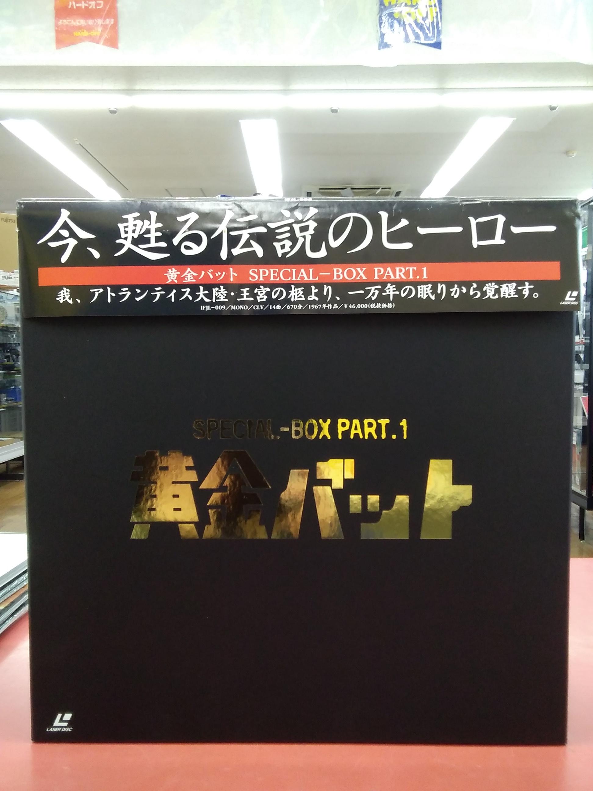 黄金バット SPECIAL-BOX PART.1 イメージファクトリー・アイエム