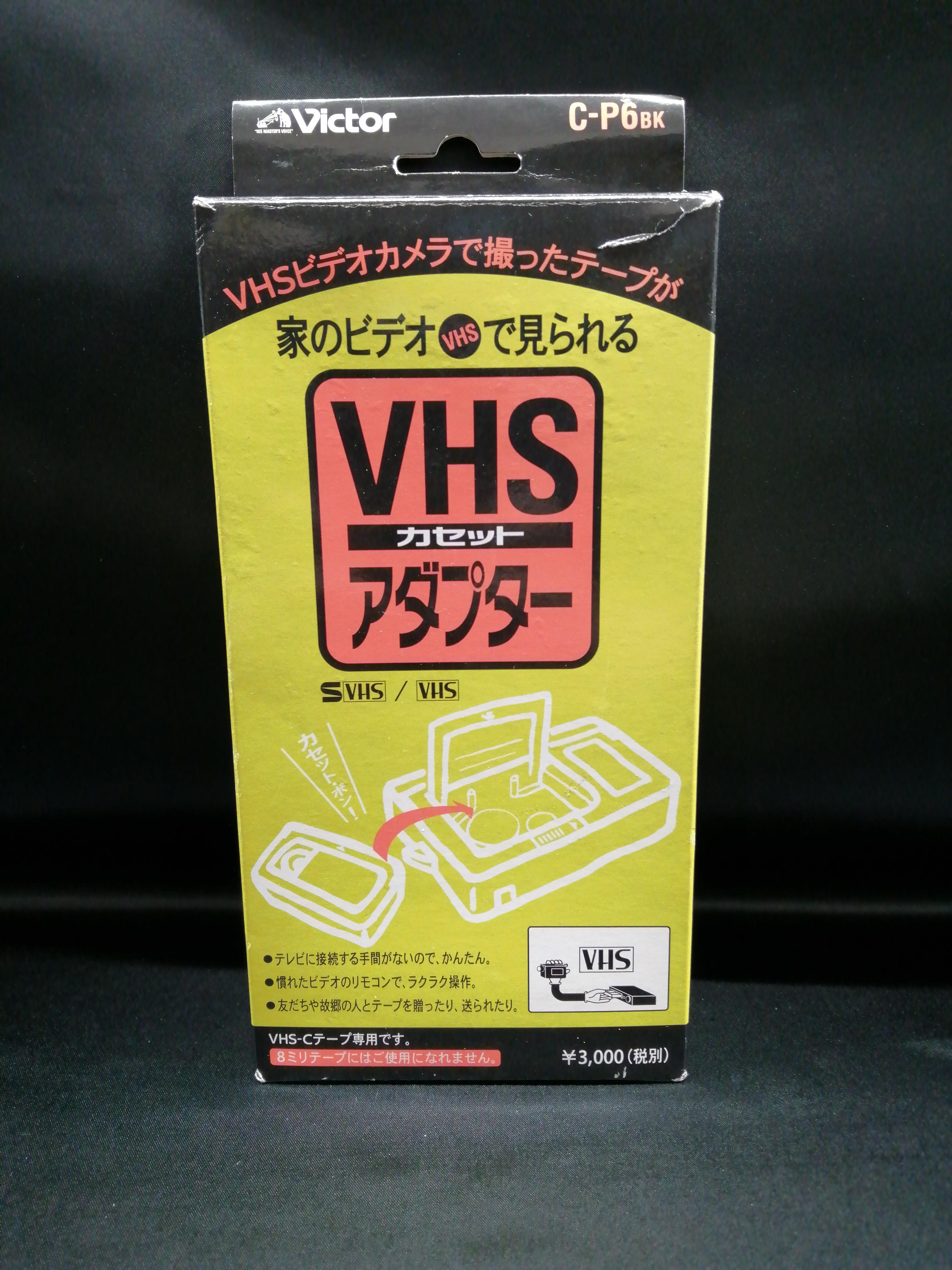 これで、ビデオカメラ(VHS-C)テープをVHS機で再生!|VICTOR
