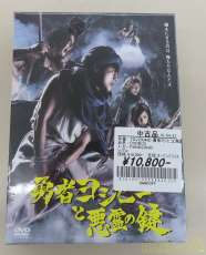 DVD 勇者ヨシヒコと悪霊の鍵|東宝