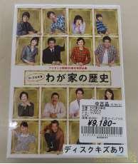 DVD わが家の歴史|フジテレビ